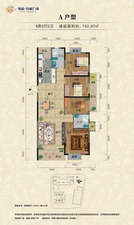 综合楼A户型142.97㎡