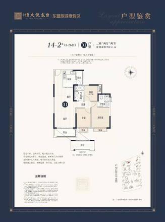 14-2#01户型111㎡三房