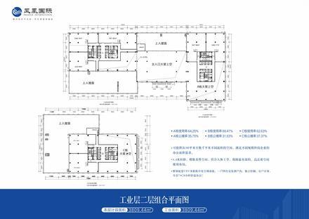 工业层二层组合平面图3809.44㎡