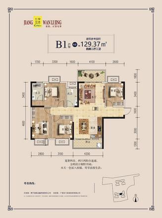 B座B1户型129.37㎡