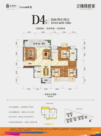D4户型图116-118㎡