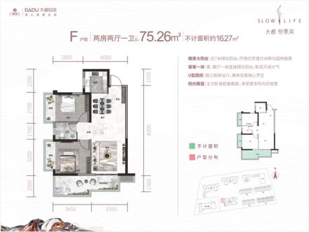  F戶型76.26㎡ 2室2廳1衛1廚1陽臺