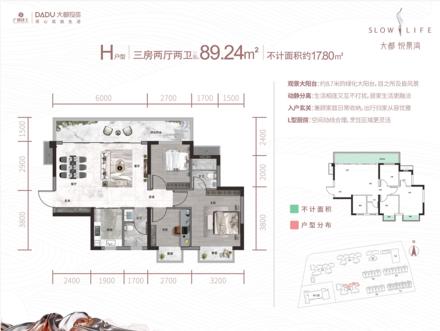  H戶型89.24㎡ 3室2廳2衛2廚1陽臺