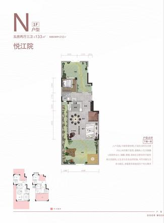 N戶型133㎡(1F-2F) 5室1廳3衛1廚1陽臺