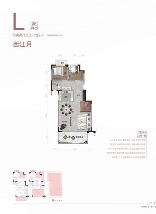  L戶型132㎡(5F-6F) 6室2廳3衛1廚3陽臺