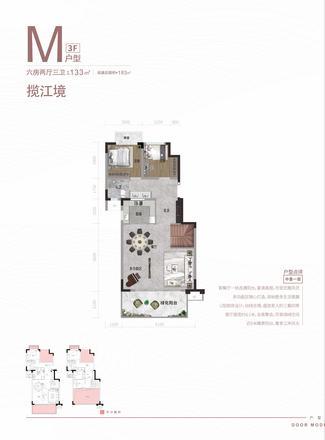  M戶型133㎡(3F-4F) 6室2廳3衛1廚2陽臺