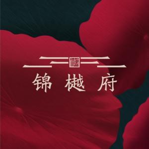 錦樾府(南寧站)(住宅)