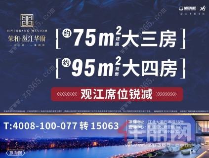 荣和邕江华府 一线江景地铁口 30元看房红包