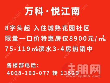 万科悦江南-8字头起精装房 30元看房补贴活动  周一到周日有车接送