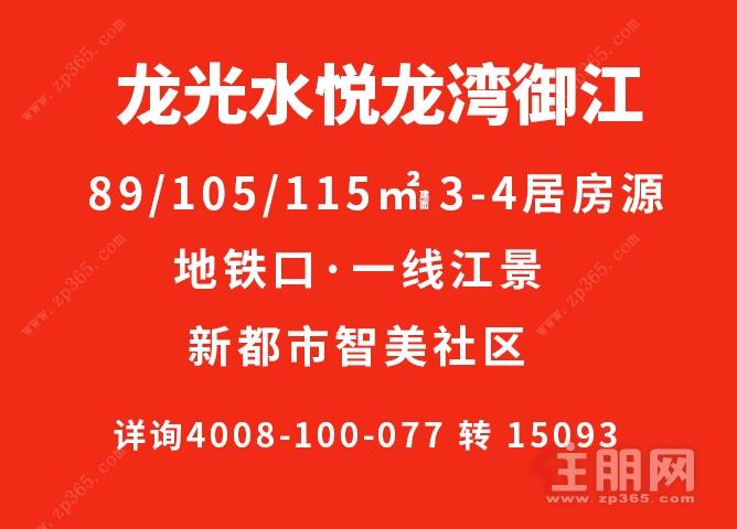 地铁江景房:龙光水悦龙湾 30元看房补贴活动  周一到周日有?#21040;?#36865;