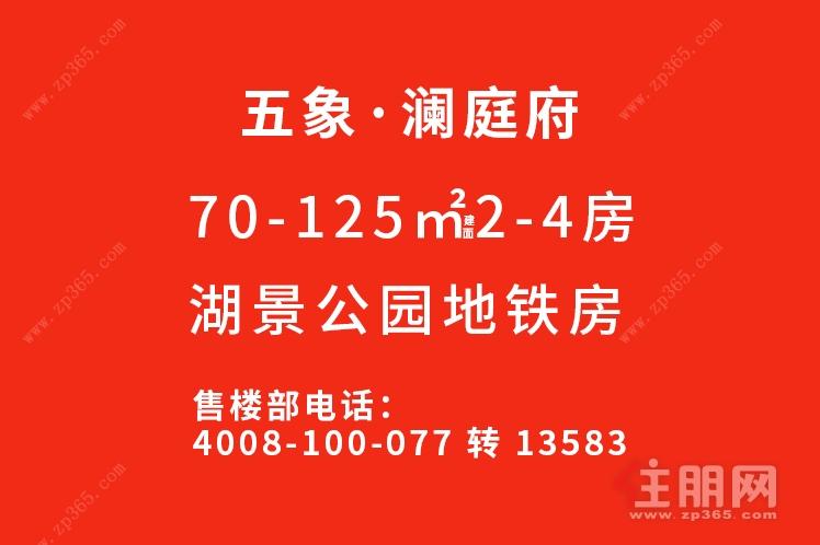 11月9日五象新区看房团:五象澜庭府-祖龙ACMALL