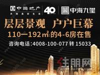 那考河公园学区精装房:中海九玺 50元看房补贴活动