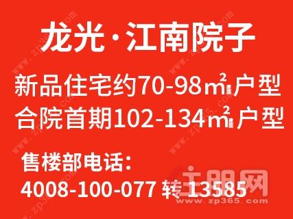 龙光·江南院子看房自行红包补贴50元
