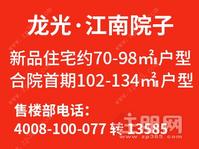 龙光·江南院子看房自行红包补贴30元    天天看房团