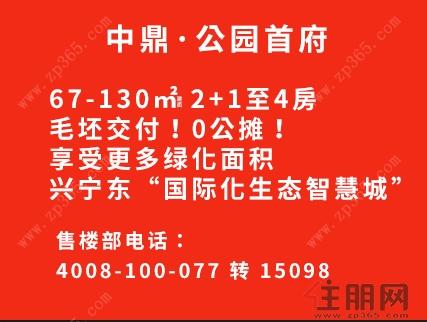 12月7日 67-130㎡ 毛坯洋房:中鼎公园首府