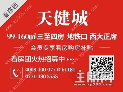 11月23日西鄉塘毛坯看房團天健城