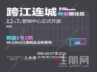 凯旋1号·上水湾  售楼部开放!