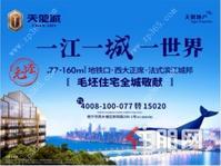 12月14日西乡塘看房团:天健城(二期新品)