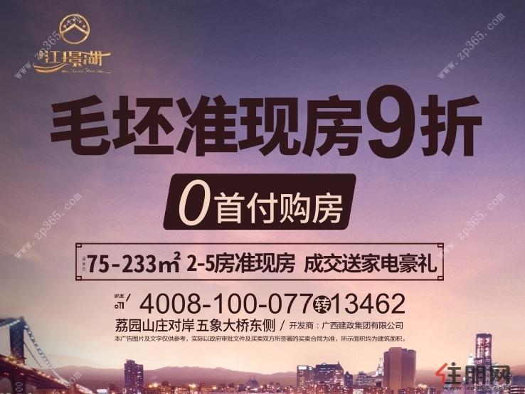 8月10日五象新区看房团:江璟湖