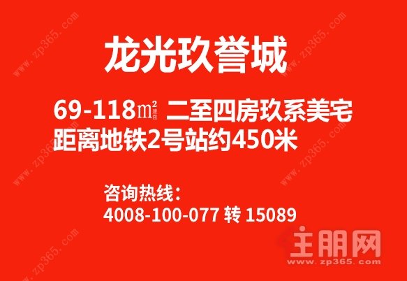 7月20日江南区看房团: 龙光玖誉城-天健和府