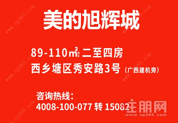 安吉万达双地铁学区房: 美的旭辉城 30元看房补贴活动  周一到周日有车接送