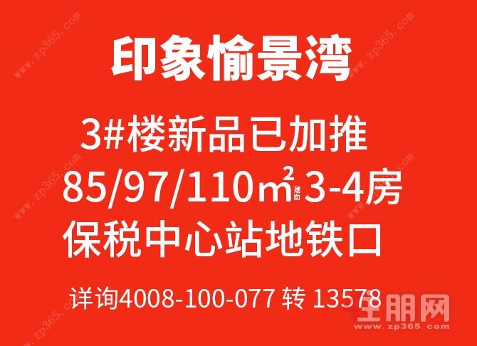 9月21日五象自贸区看房团:印象愉景湾-启迪-恒大国际中心