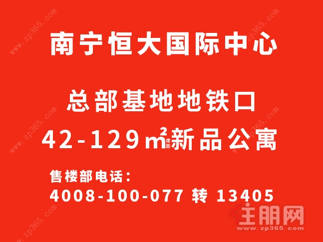 南宁恒大国际中心
