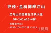 江景房:世茂金科博翠江山 50元看房自行补助  周一到周日有车接送