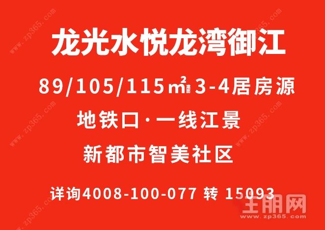 地铁江景房:龙光水悦龙湾 30元看房补贴活动  周一到周日有车接送