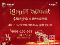 2020年1月20日西乡塘看房团:天健城