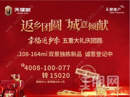 2020年1月23日西乡塘看房团:天健城