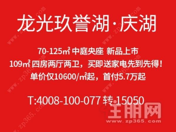 [2020年11月28日]五象新区  龙光玖誉湖·庆湖   新品上市    周一至周日有接送