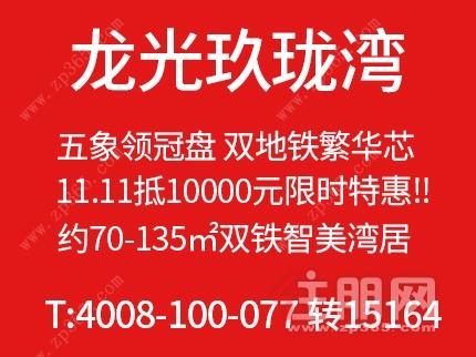 五象新區 【龍光玖瓏灣】70-135㎡雙地鐵智美灣居    周一至周日有接送