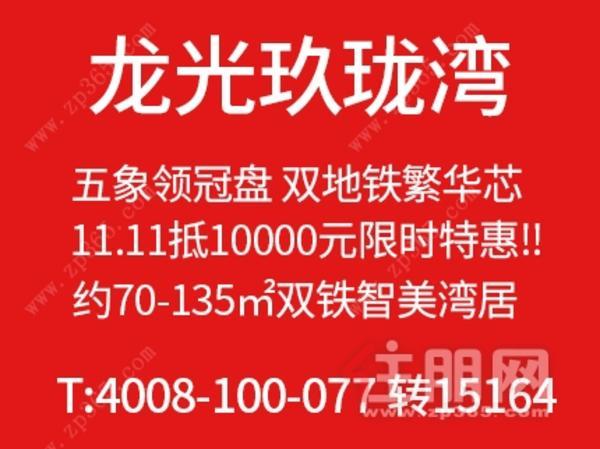 [2020年11月28日]五象新区 【龙光玖珑湾】70-135㎡双地铁智美湾居    周一至周日有接送