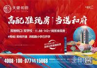 2020年10月25日江南区看房团:天健和府