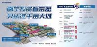 南宁投资看东盟:绿地东盟国际城