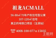 【祖龙ACMALL】56-88㎡(建面) 70年产权公寓   天天看房
