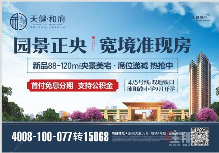 2020年10月17日江南區看房團:天健和府