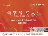 【彰泰·欢乐颂】预约可享开盘优惠活动,户型建面约86-154㎡! 30元购房红包