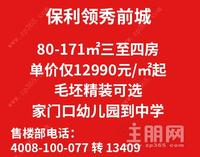 【保利领秀前城】凤岭南路学区房80-171㎡  30元看房补贴