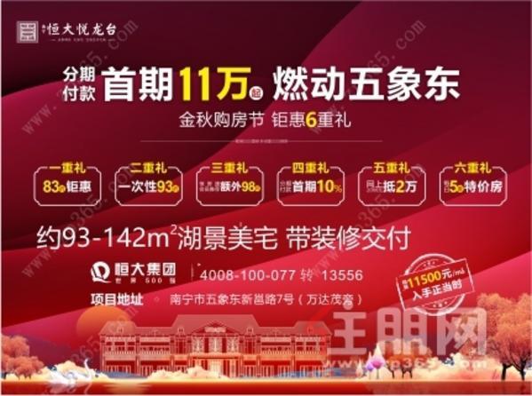 [2020年11月28日]五象新区【恒大悦龙台】93-142㎡,精装交付,周一至周日安排接送!