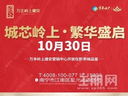江南地鐵口萬達商圈【萬豐嶺上建安】首開6號樓110-126㎡    看房有現金紅包!