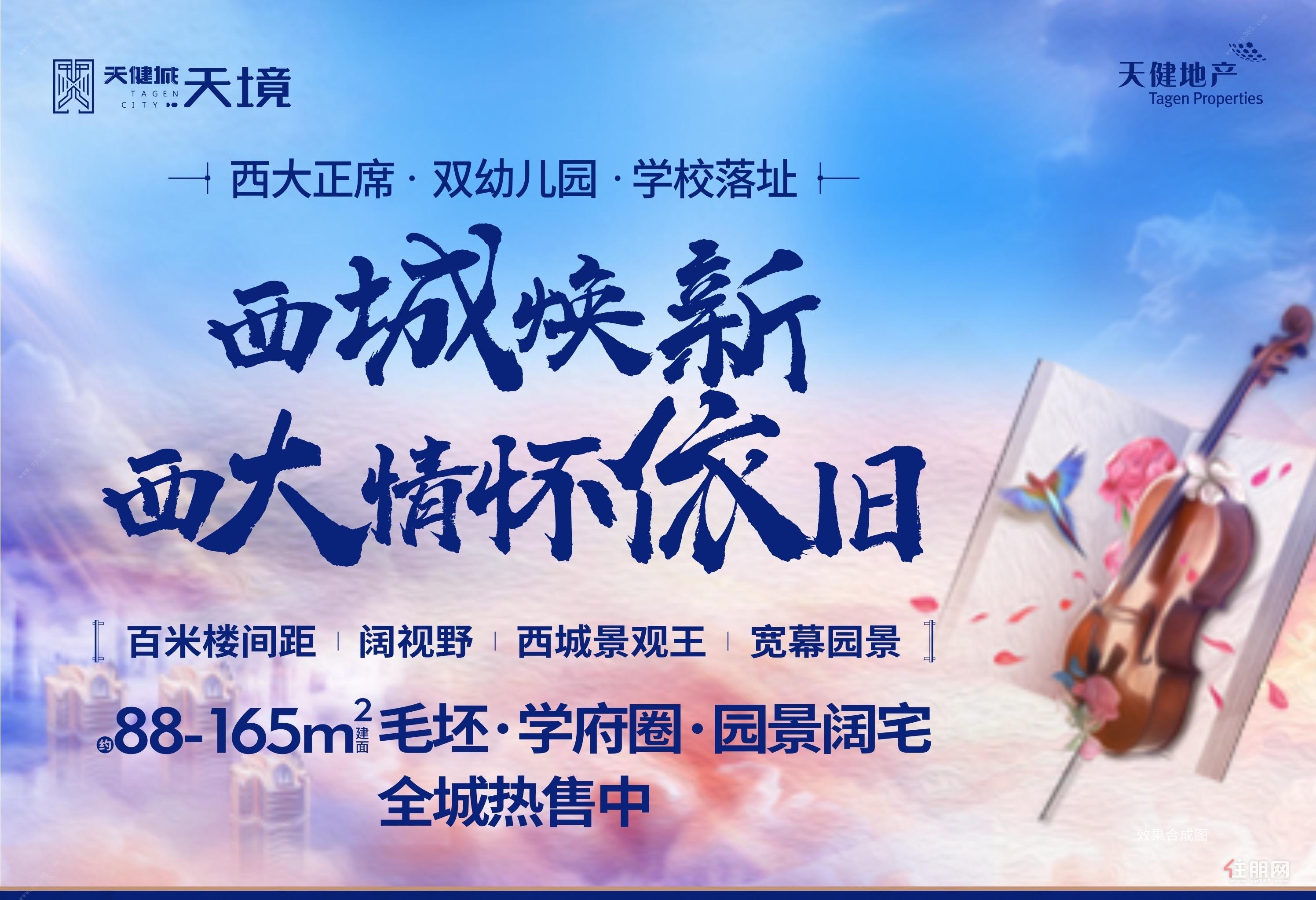 2020年12月19日西鄉塘看房團:天健城·天境