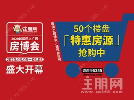 2020首届网上广西房博会看房报名          活动时间:3月5日~6月5日