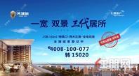 2020年5月2日西鄉塘看房團:天健城
