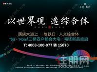 東方尊府  鳳嶺北·地鐵站口  83—143㎡三梯四戶   30元看房補貼 天天接送