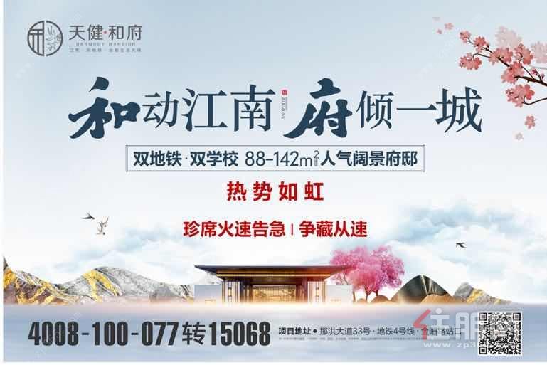 2020年第十二届南宁购房节9月17日江南区看房团:天健和府