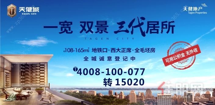 2020年5月3日西乡塘看房团:天健城