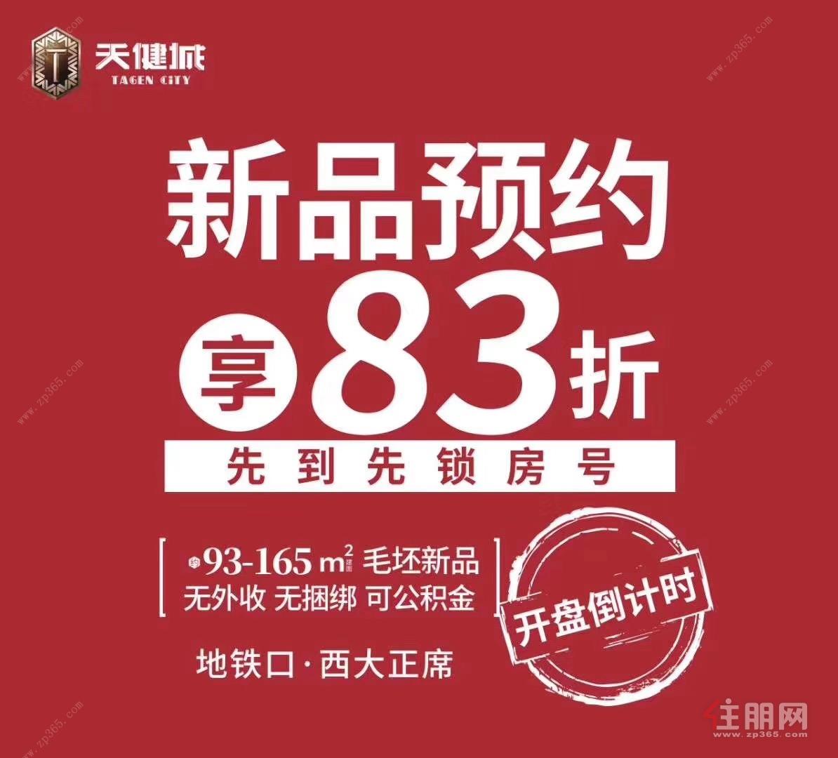 2020年4月30日西乡塘看房团:天健城