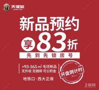 2020年4月10日西乡塘看房团:天健城